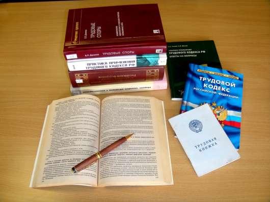 Юридические услуги, помощь адвоката во Владивостоке Фото 1