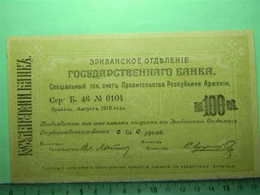 Банкноты. Эриванское отдел. Гос. БАНКА, 1919г. (крупные)