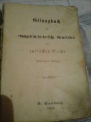Католическая старинная библия 1908 года