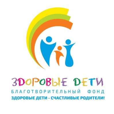 """Благотворительный фонд """"Здоровые дети"""""""