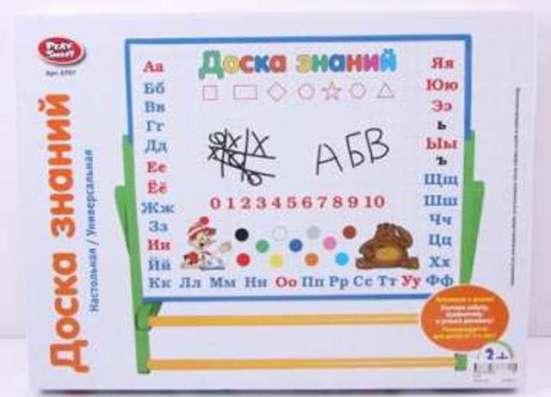 Доска Знаний двухсторонняя магнитная с цифрами и буквами