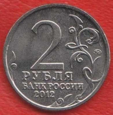 Россия 2 рубля 2012 Давыдов Война 1812 г в Орле Фото 1