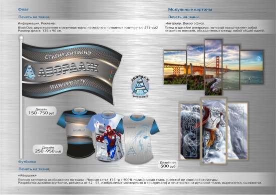 Разработаю дизайн наружной рекламы, полиграфии, логотипов