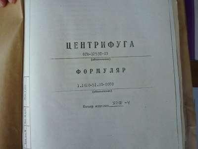 Центрифуга 1253
