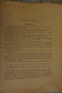 Атлас по истории древне-русского иск-ва Товарищество Скоропечатни