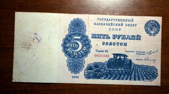 Банкноты России в г. Вологда Фото 1