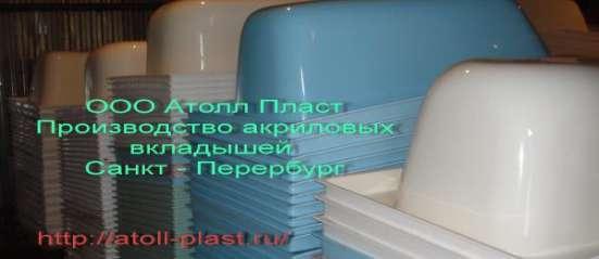Производство акриловых вкладышей в Санкт-Петербурге