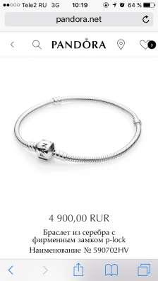 Продам браслет Pandora 20см