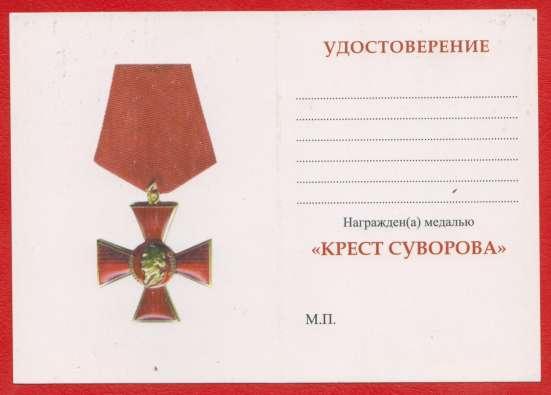 Медаль «Крест Суворова» с документом в Орле Фото 2