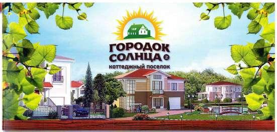"""Коттеджный посёлок """"Городок солнца 2"""" участок 12"""