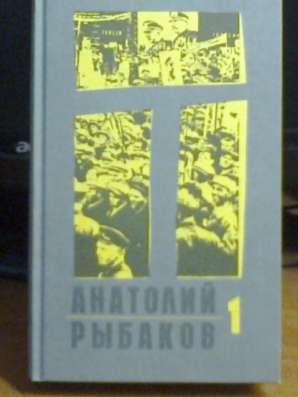 Трилогия Анатолия Рыбакова