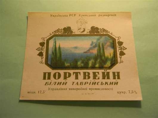 Этикетки Крымские 1957-1965гг, 8 штук,