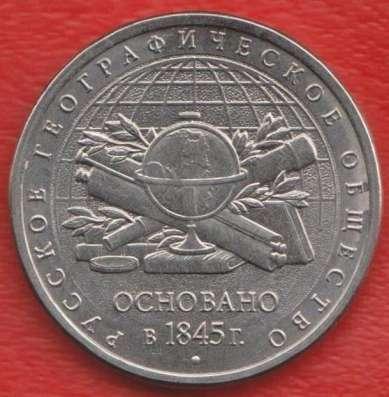 5 рублей 2015 170 лет Географического общества