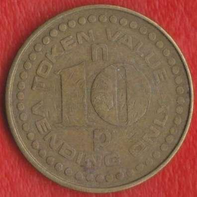 Жетон Англия Token value 10 пенсов