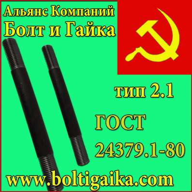 Болты фундаментные с анкерной плитой тип 2.1 ГОСТ 24379.1-80