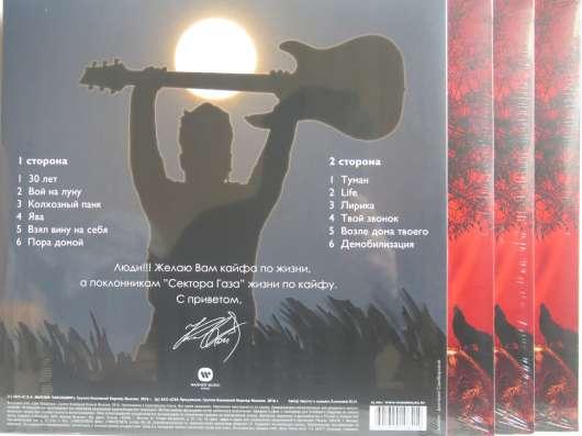 Сектор Газа Юрий Хой Вой на Луну Запечатанные пластинки LP