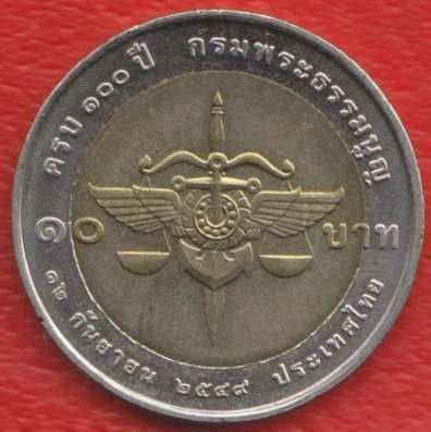 Таиланд 10 бат 2006 г. 100 лет судебной системе