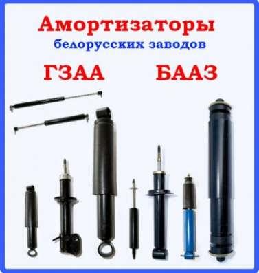 амортизаторы ГЗАА
