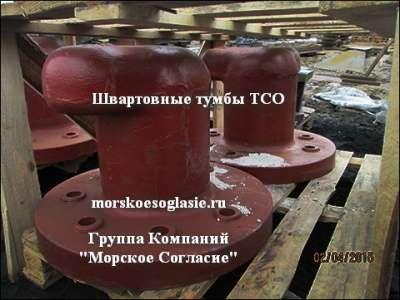 Тумбы морские ГОСТ 17424 в Сочи Фото 1