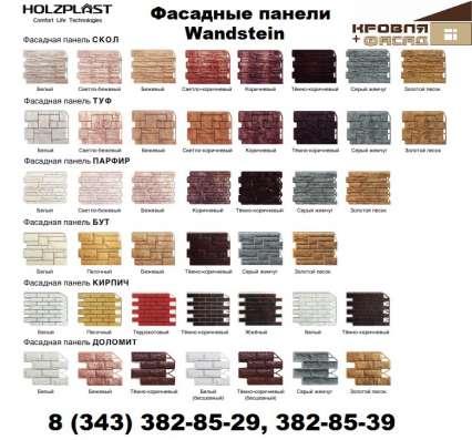 Фасадные панели Wandstein в Екатеринбурге Фото 3