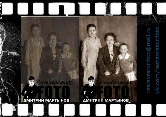 Реставрация фотографий Восстановление цвета на фото в Челябинске Фото 1