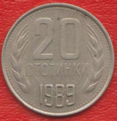 Болгария 20 стотинок 1989 г
