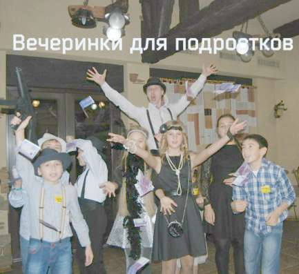 День рождения 10 лет, праздники для подростков Днепропетровс