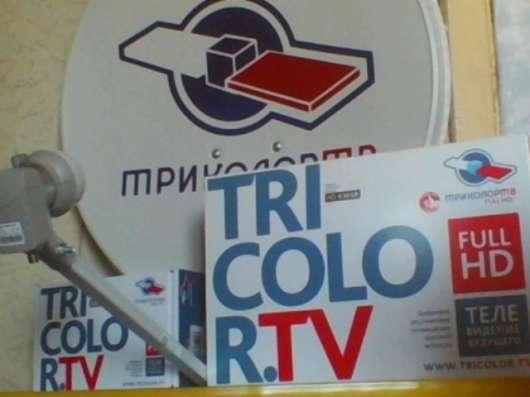 Установка Триколор ТВ