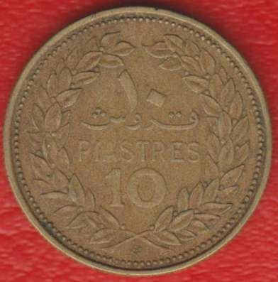 Ливан 10 пиастров 1970 г