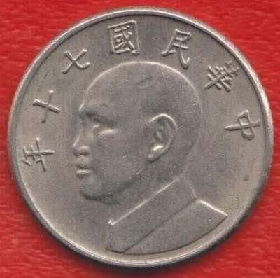Тайвань Республика Китай 5 юань 1981 г