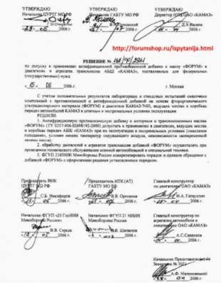 Автохимия и автокосметика ФОРУМ ФОРУМ-Синтетик в г. Шахты Фото 1