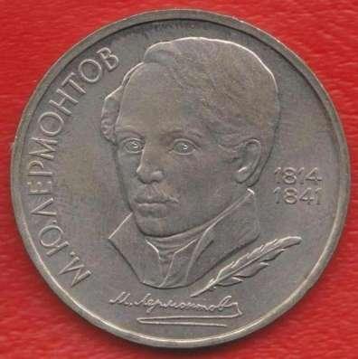 СССР 1 рубль 1989 г Лермонтов