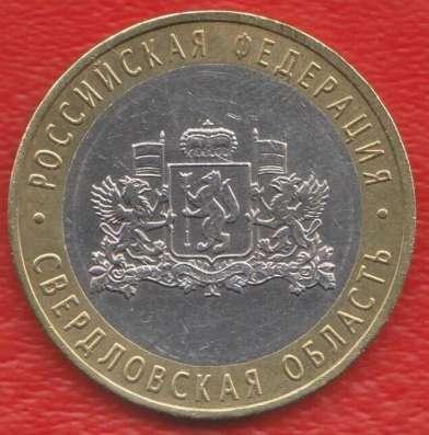 10 рублей 2008 ММД Свердловская область