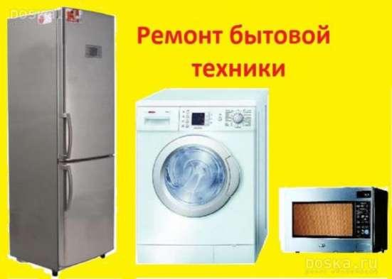 Ремонт бытовой техники 89213414210