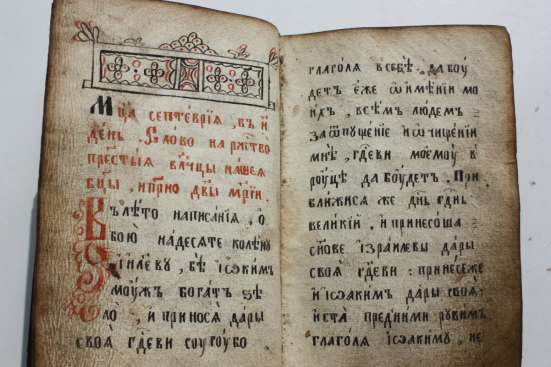 Рукописная книга на старославянском языке в г. Октябрьский Фото 2