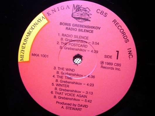 Борис Гребенщиков -Radio Silence(YU)