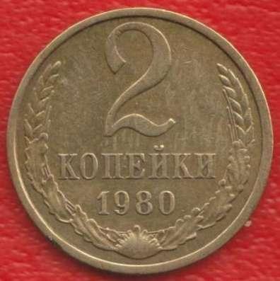 СССР 2 копейки 1980 г.