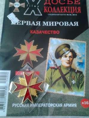 Значки. ордена. брелки. жетоны в Москве Фото 4