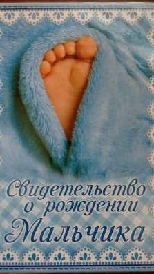 Свидетельство о рождении продам