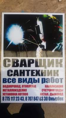 Услуга сварка ! Сантехника ! Электрика в г. Астана Фото 1
