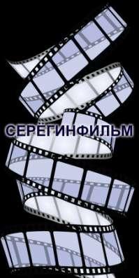 Видеоролики к празднику СЕРЁГИНФИЛЬМ