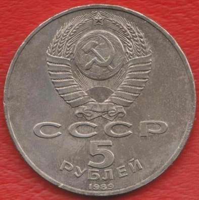 СССР 5 рублей 1989 г Самарканд Регистан