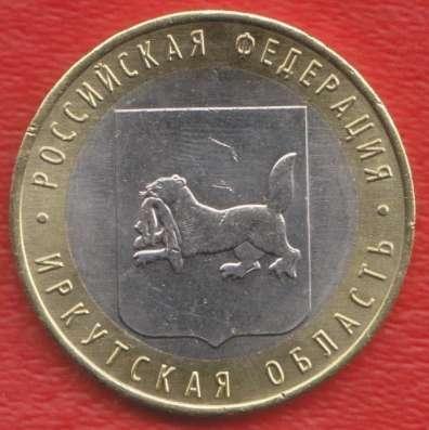 10 рублей 2016 Иркутская область ММД