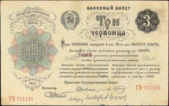 Куплю старые банкноты России СССР