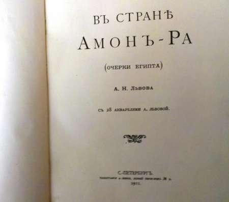 А.Н.Львов. стране Амон-Ра.Изд.1911 года в Москве Фото 3