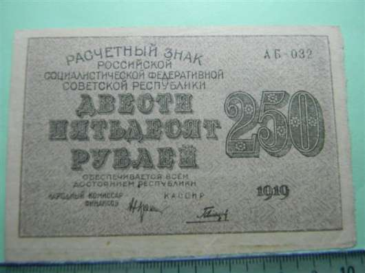 Расчетные знаки Р. С. Ф. С. Р.-1919 год-9 штук