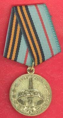 Белоруссия Беларусь Медаль 60 лет освобождения 2004 г