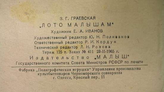 Игрушка магнитная СССР 12 и Эрудит