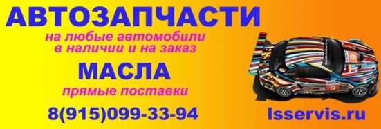 Автозапчасти Московский регион 77/50 Гжель в Раменское Фото 1