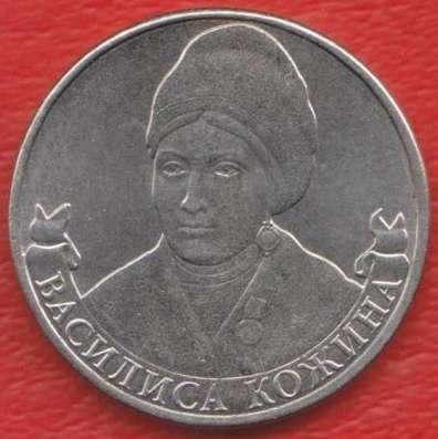 Россия 2 рубля 2012 Кожина Война 1812 г